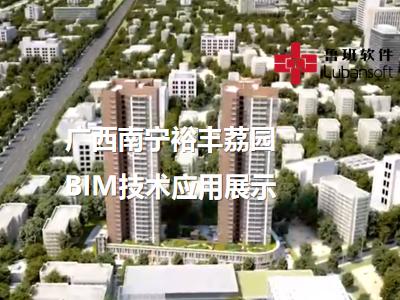 广西南宁裕丰荔园:BIM技术应用展示