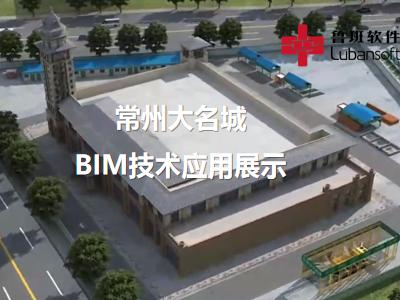 常州大名城:BIM技术应用展示
