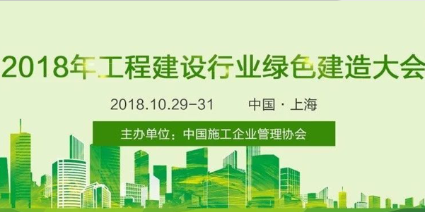 2018年工程建设行业绿色建造大会—产业融合助推绿色建造