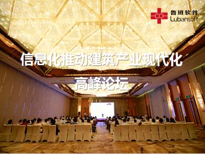 信息化推动建筑产业现代化高峰论坛