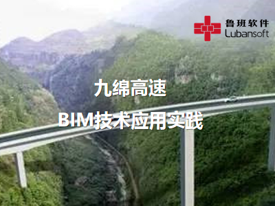 九绵高速:BIM技术应用实践
