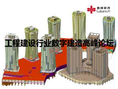 数字建造高峰论坛暨重庆仙桃数据谷数字BIM技术应用现场观摩会