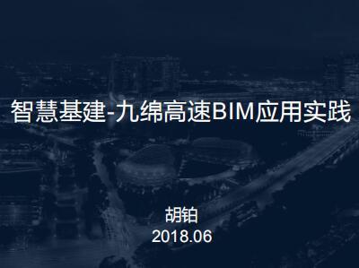 智慧基建——九绵高速全线BIM应用实践