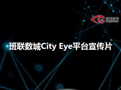 班联数城City Eye平台宣传片