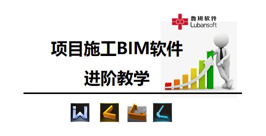 项目施工BIM软件进阶教学