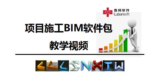 项目施工BIM软件包教学视频