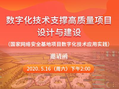 数字化技术支撑高质量项目设计与建设(5月16日)