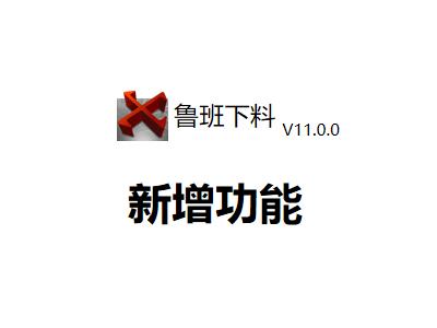 鲁班下料:V11.0.0新增功能