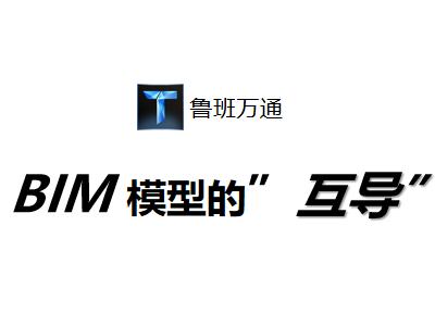 鲁班万通:BIM模型的互导