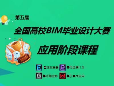 第五届全国高校BIM毕业设计大赛应用阶段课程