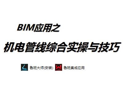 BIM机电管线综合实操与技巧