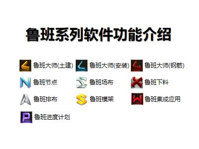 鲁班系列软件功能介绍