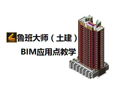 鲁班大师(土建):BIM应用点教学