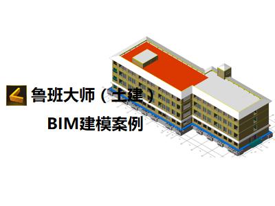 鲁班大师(土建):BIM建模案例(二)