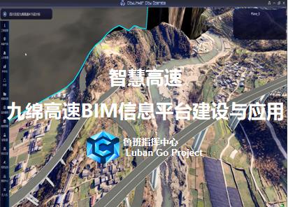 智慧高速——九绵高速BIM信息平台建设与应用
