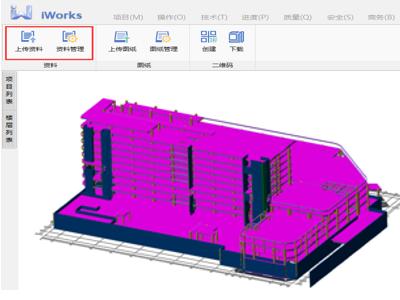 鲁班工场(Luban iWorks)之施工资料管理