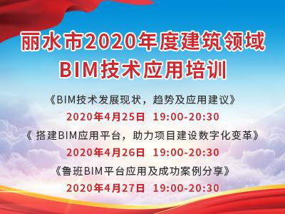 丽水市2020年度建筑领域BIM技术应用培训