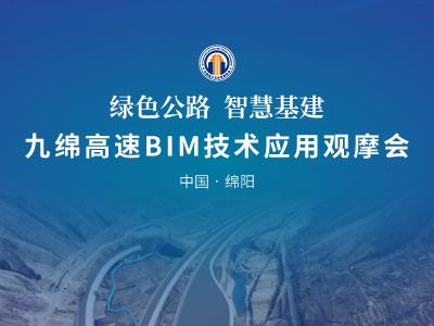 绿色公路 智慧基建——九绵高速BIM技术应用现场观摩交流会
