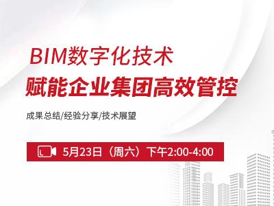 BIM数字化技术赋能企业集团高效管控(5月23日)