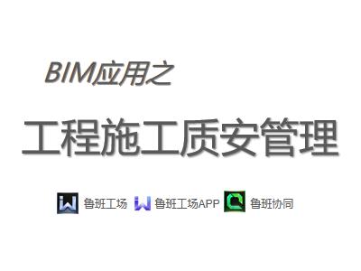 工程施工质安管理BIM应用