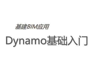 基建BIM应用:Dynamo基础入门