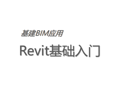 基建BIM应用:Revit基础入门
