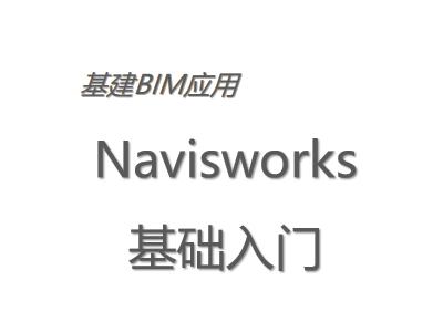 基建BIM应用:Navisworks基础入门