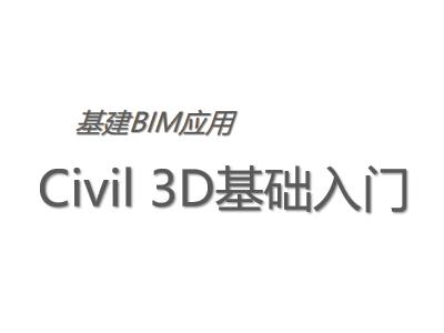 基建BIM应用:Civil 3D基础入门