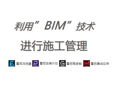 利用BIM技术进行施工管理