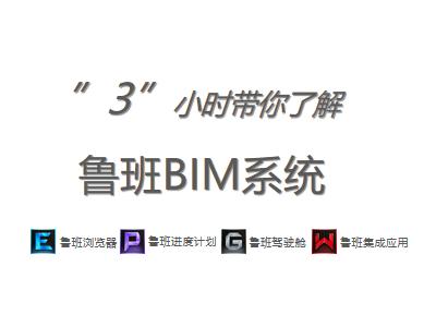 实例教学:3小时带你了解鲁班BIM系统