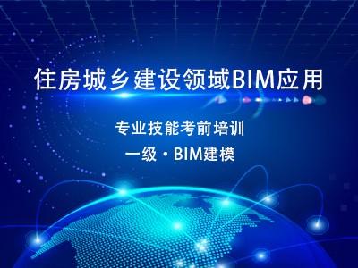 【回放】【一级·BIM建模】2020年5月住房城乡建设领域BIM应用专业技能在线考核考前培训班