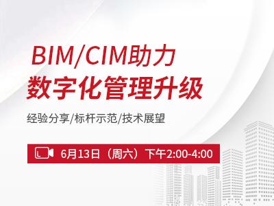 BIM/CIM助力数字化管理升级(6月13日)