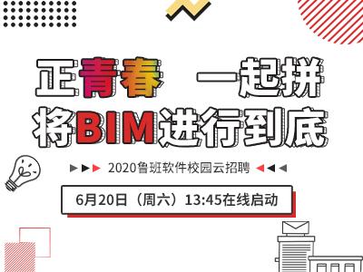 6.20鲁班软件校园云招聘