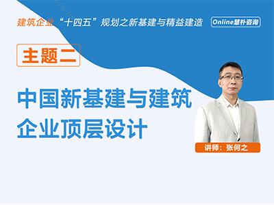中国新基建与建筑企业顶层设计
