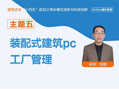 装配式建筑PC工厂管理