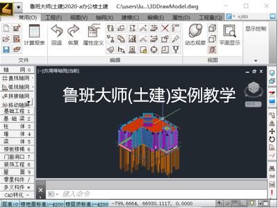 鲁班大师(土建)V31.0.2实例教学