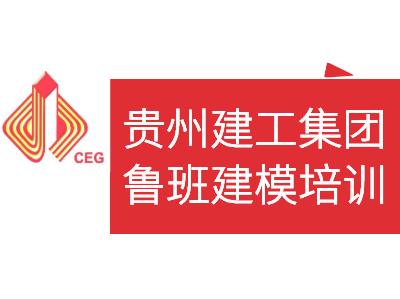 贵州建工集团定制:鲁班大师全专业BIM建模培训