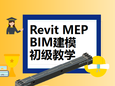 Revit MEP识图与建模教学