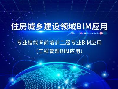 【回放】【二级·专业BIM应用】2020年月住房城乡建设领域BIM应用专业技能在线考核考前培训班