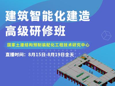 国家土建结构预制装配化工程技术研究中心建筑智能化建造高级研修班