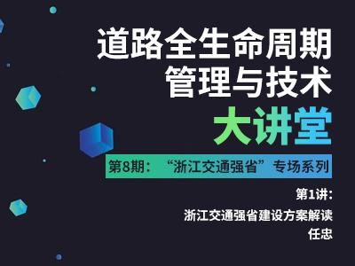 浙江交通强省建设方案解读