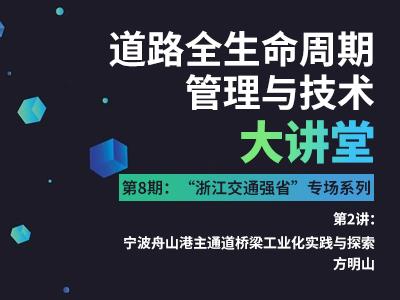 道路全生命周期管理与技术大讲堂——浙江交通强省系列