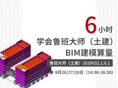 6小时学会鲁班大师(土建)BIM建模算量