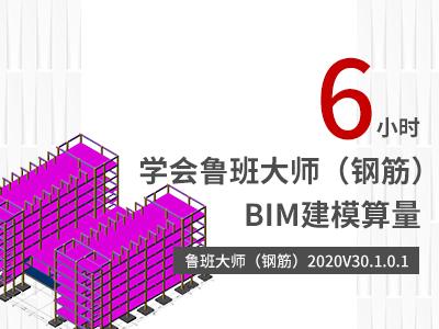 6小时学会鲁班大师(钢筋)BIM建模算量