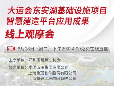 大运会东安湖基础设施项目智慧建造平台应用成果线上观摩会