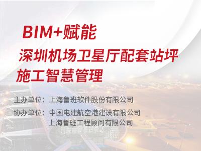 BIM+赋能深圳机场卫星厅配套站坪施工智慧管理