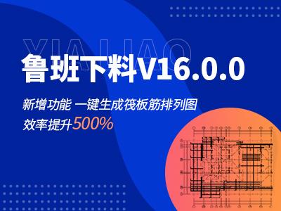 鲁班下料V16.0.0新增功能培训