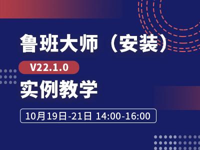 鲁班大师(安装)V22.1.0实例教学
