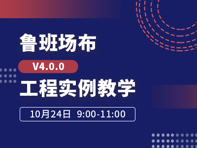 鲁班场布V4.0.0工程实例教学
