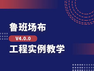 【回放】鲁班场布V4.0.0工程实例教学